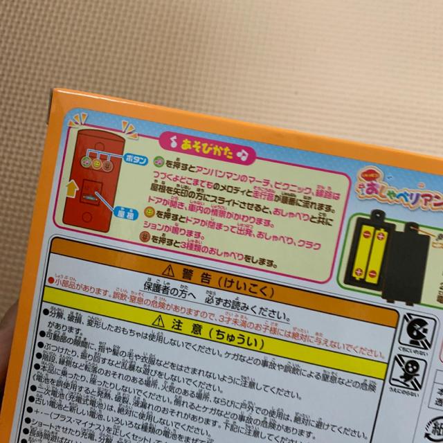 アンパンマン(アンパンマン)の新品 未開封 おしゃべりアンパンマン路線バス キッズ/ベビー/マタニティのおもちゃ(電車のおもちゃ/車)の商品写真