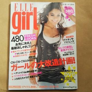 ELLE - ELLE girl 2008