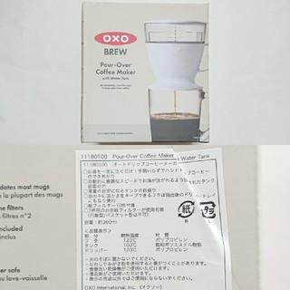 oxo オートドリップコーヒーメーカー(コーヒーメーカー)