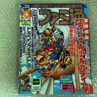 プレイステーション(PlayStation)のファミ通 2000.10.20号(ゲーム)