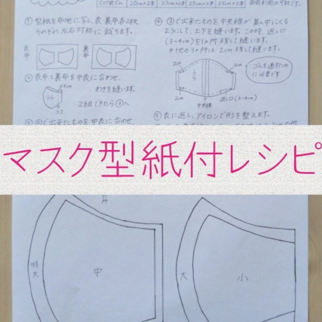子供マスクハンドメイド - ハンドメイド マスク 型紙付レシピの通販