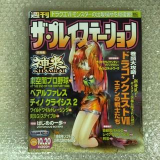 プレイステーション(PlayStation)の2000.10.20 ザ・プレイステーション(ゲーム)