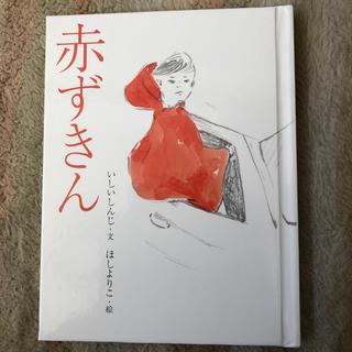 フェリシモ(FELISSIMO)の赤ずきん(絵本/児童書)