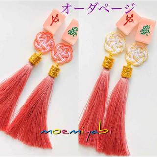 春色 人気の装飾カンと光沢加工の半透明ピンク牌 水引ピアスイヤリング(麻雀)