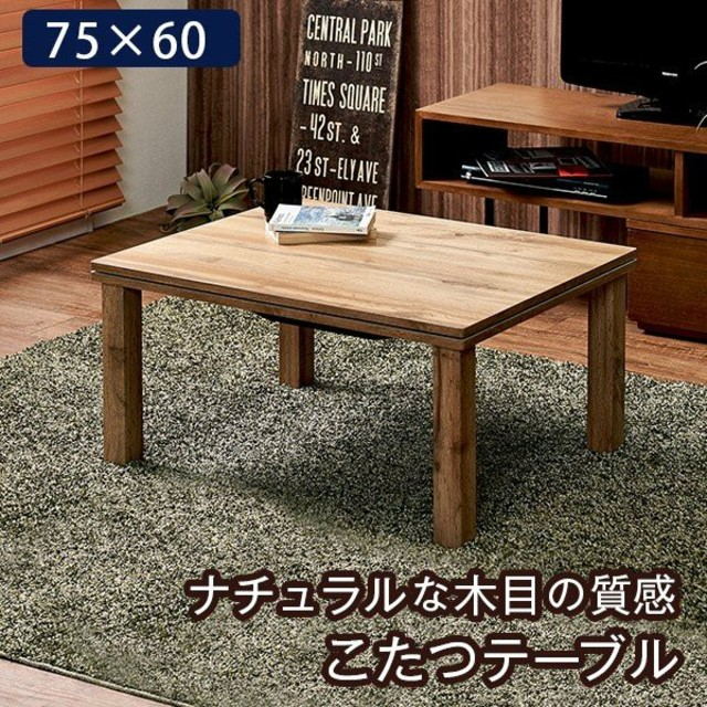 2個セット こたつ 長方形 コンパクト  シンプル モダ インテリア/住まい/日用品の机/テーブル(こたつ)の商品写真