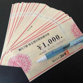 コジマ 株主優待 73,000円分(その他)
