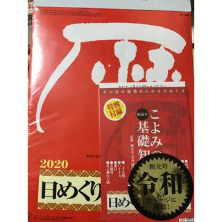 伏見上野旭昇堂 2020年 カレンダー 壁掛け 日めくりカレンダー 9号(カレンダー)