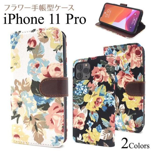 新品■iPhone11 Pro専用エレガントな花柄デザイン手帳型ケースの通販 by ドロイド|ラクマ