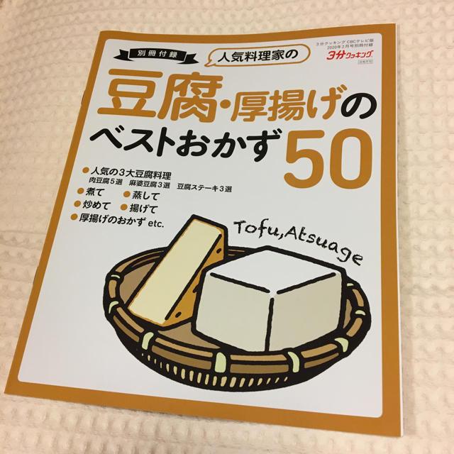 角川書店(カドカワショテン)の3分クッキング  2020年2月号別冊付録 豆腐・厚揚げのベストおかず50 エンタメ/ホビーの雑誌(料理/グルメ)の商品写真