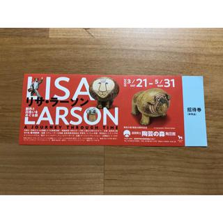 リサラーソン(Lisa Larson)のリサラーソン展 チケット 非売品 無料券 滋賀県立陶芸の森 陶芸館 信楽 美術館(美術館/博物館)