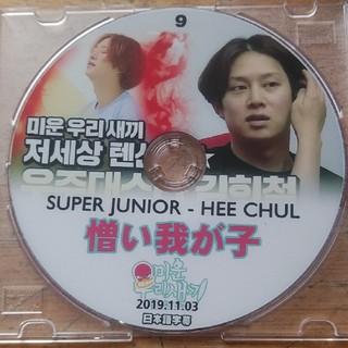 スーパージュニア(SUPER JUNIOR)のアラフォー息子の成長日記 ヒチョル#9 DVD (お笑い/バラエティ)