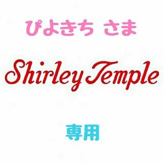 シャーリーテンプル(Shirley Temple)の❤️ぴよきち さま❤️ 専用ページ🎶(その他)