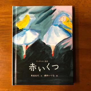 フェリシモ(FELISSIMO)の赤いくつ(絵本/児童書)
