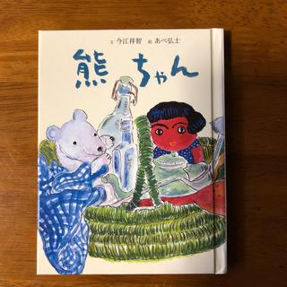 フェリシモ(FELISSIMO)の熊ちゃん(絵本/児童書)
