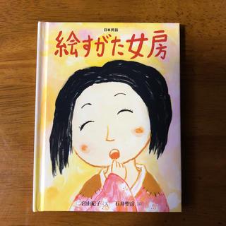 フェリシモ(FELISSIMO)の絵すがた女房(絵本/児童書)