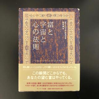 サンマークシュッパン(サンマーク出版)の富と宇宙と心の法則(文学/小説)