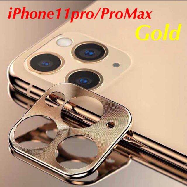 MICHAEL KORS iPhone 11 Pro ケース かわいい - 【新品】iPhone11Pro / ProMax専用 カメラ保護カバー 人気 Gの通販 by すずらん♡'s shop|ラクマ