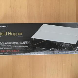 シンフジパートナー(新富士バーナー)のSOTO フィールドホッパー 新品(テーブル/チェア)