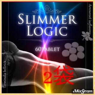 SLIMMER LOGIC 2袋約4ヶ月分 120粒(ダイエット食品)