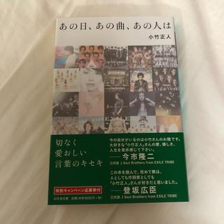 川村 壱 馬 小説
