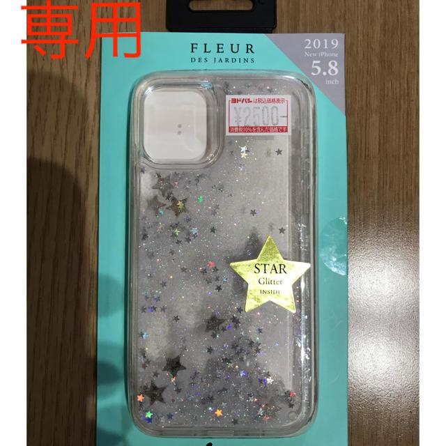 シャネル アイフォン 11 ProMax ケース シリコン 、 iPhone11pro用 ケース Air−J AC-P19S-FLG WHの通販 by まった's shop|ラクマ