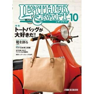 レザークラフトVol10 特集:トートバッグが大好きだ! 定価2,500円(型紙/パターン)