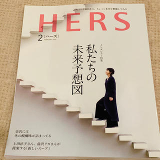 HERS (ハーズ) 2020年 02月号(その他)