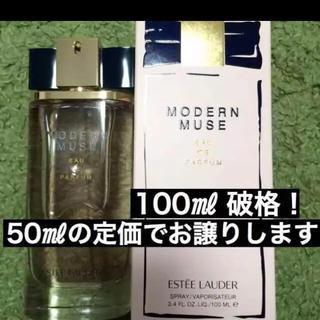エスティローダー(Estee Lauder)のエスティローダー モダンミューズ(香水(女性用))