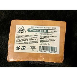 アレッポノセッケン(アレッポの石鹸)のアレッポの石鹸200g  1個(ボディソープ/石鹸)