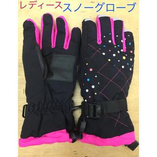 【ブラックピンク】レディースグローブ 手袋 スキー スノボ 雪遊び 大人用(ウエア)