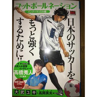 小学館 - フットボールネーション インナーマッスル編
