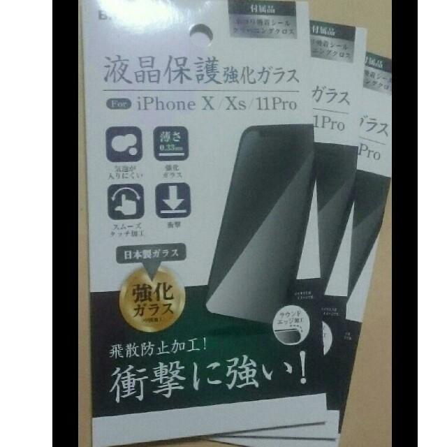LV iPhone 11 Pro ケース - 日本製 iPhone11pro iPhoneX Xs ガラスフィルム 3枚の通販 by otonnyanko|ラクマ