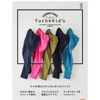 グンゼ(GUNZE)のグンゼ  Tuche  パンツ  100cm ブラック(パンツ/スパッツ)