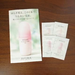 アユーラ(AYURA)の新品未使用アユーラサンプル4包(化粧水/ローション)