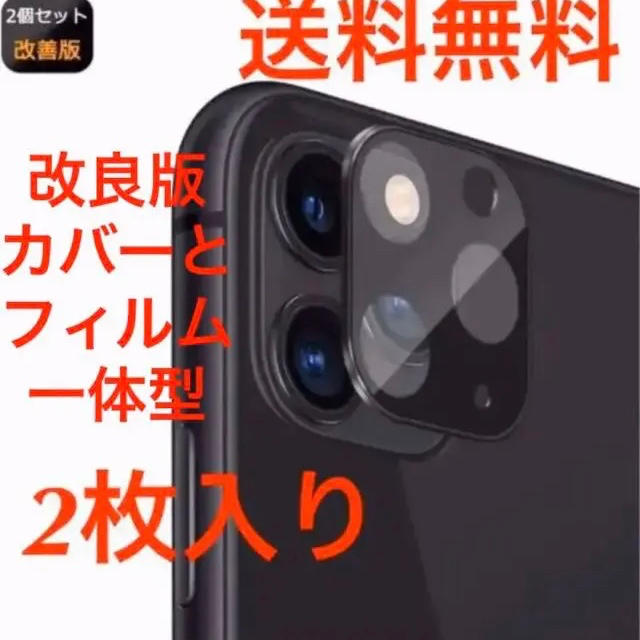 ルイヴィトン iphonex カバー 海外 / 新品 iPhone11 Pro Maxカメラレンズ 保護 カバー ガラスフィルムの通販 by 9090's shop|ラクマ