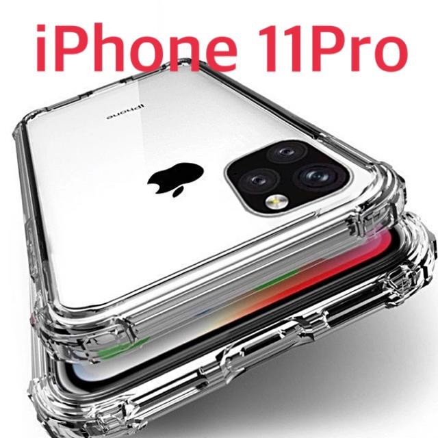 iphone 11 pro max ケース 手帳型 ブランド | 耐衝撃 クリア iPhone11 Pro ケース 携帯ケースの通販 by VTG's shop|ラクマ