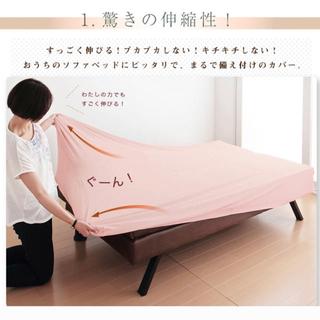 かおぽん様 専用新品ソファベッドカバー(ソファカバー)