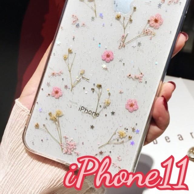 【新品♪】iPhone11 ドライフラワーとラメ☆を散りばめたスマホケースの通販 by MONOCHROME's shop|ラクマ
