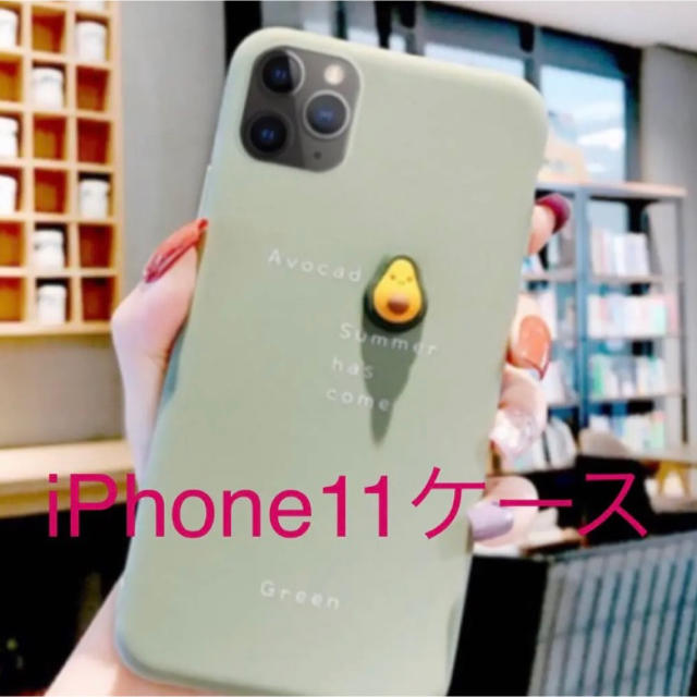 在庫わずか!iPhone11 アボカド ケース 韓国 人気の通販 by ままSHOP|ラクマ