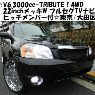 マツダ(マツダ)の☆V6.3000cc-TRIBUTE!4WD 22inchメッキW フルセグTV(車体)