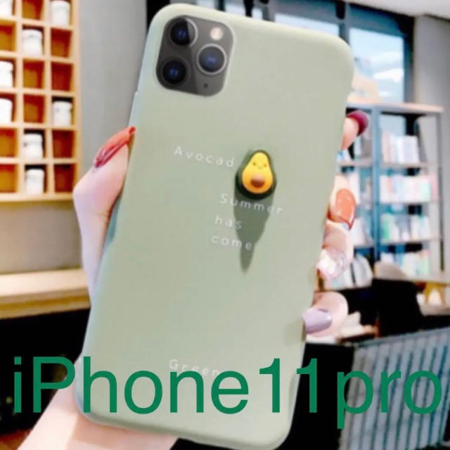 iphoneケース ブランド シャネル / 在庫わずか!iPhone11pro アボカド ケース 韓国 人気の通販 by ままSHOP|ラクマ