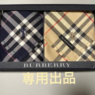バーバリー(BURBERRY)の専用商品 バーバリー ハンカチ2枚セット 箱無し(日用品/生活雑貨)