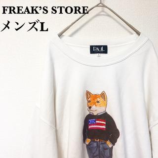 フリークスストア(FREAK'S STORE)のフリークスストア ポールインザハウス オーバーサイズ スウェット 90s 古着(スウェット)