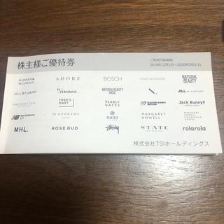 PEARLY GATES - TSIホールディングス株主優待券1冊