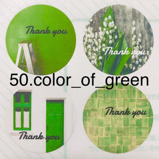 50.color of green【thank you シール48枚】(カード/レター/ラッピング)