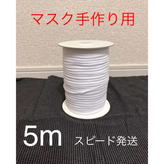 マスクtpo - マスク用 白ウーリースピンテープ 5m の通販