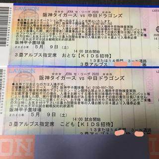ハンシンタイガース(阪神タイガース)の阪神タイガース 甲子園チケット 5月9日(野球)