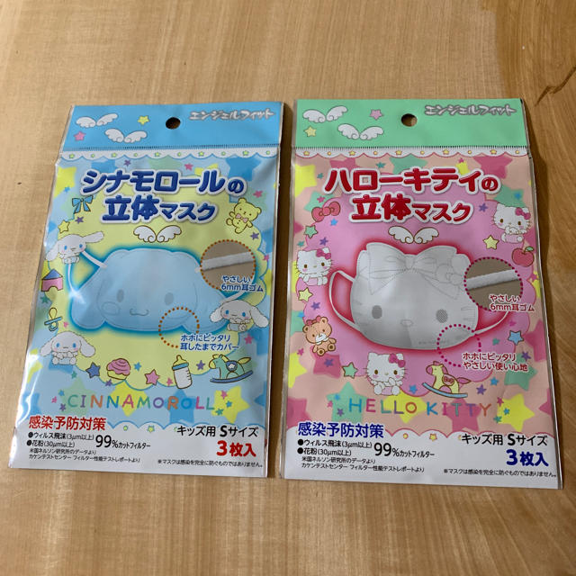 子供用マスク 使い捨て の通販