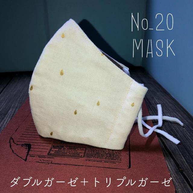 ちふれ マスク 、 布マスク 立体 ハンドメイド 20の通販