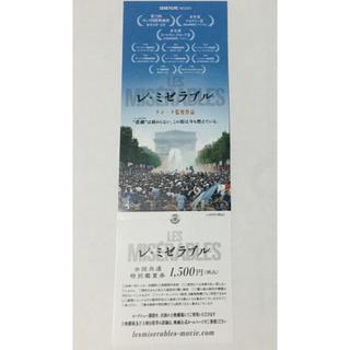 公開中『レ・ミゼラブル』全国共通鑑賞券1枚(洋画)